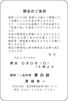 挨拶状 単カード TY-HS-3