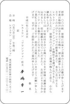 挨拶状・案内状 単カード TT-HS-5
