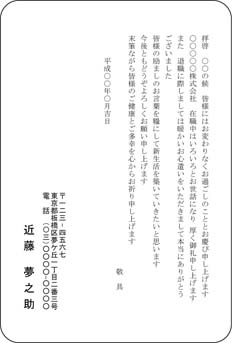 挨拶状・案内状 単カード TT-HP-1