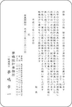 挨拶状・案内状 単カード TT-BS-13