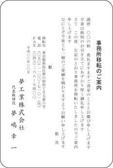 挨拶状・案内状 単カード TT-BS-7