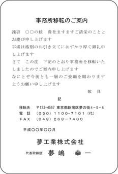挨拶状・案内状 単カード TY-BS-7.