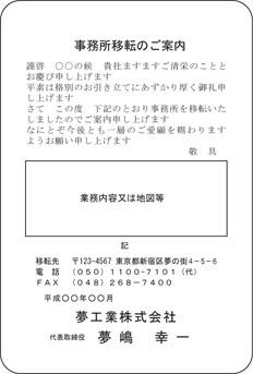 挨拶状・案内状 単カード TC-BS-7