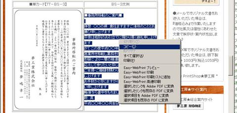 文例のコピー