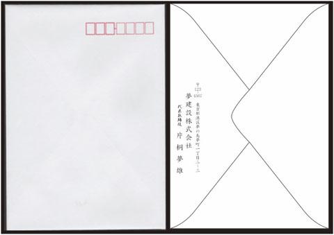 洋2封筒 印刷見本