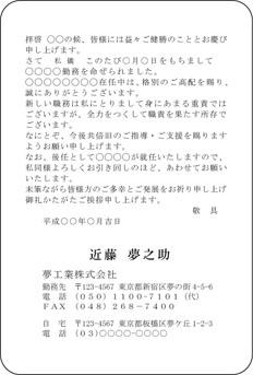 挨拶状・案内状 単カード TY-HV-1