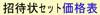 招待状印刷セット (単カード・洋2封筒・返信用はがき)(Wカード・洋2封筒・返信用はがき)