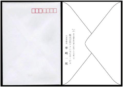 洋2封筒 印刷見本 BS-15
