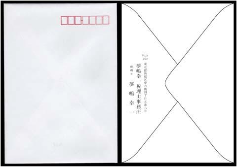 洋2封筒 印刷例