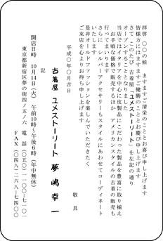 挨拶状・案内状 単カード TT-HS-6