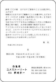 挨拶状・案内状 単カード TY-HS-6