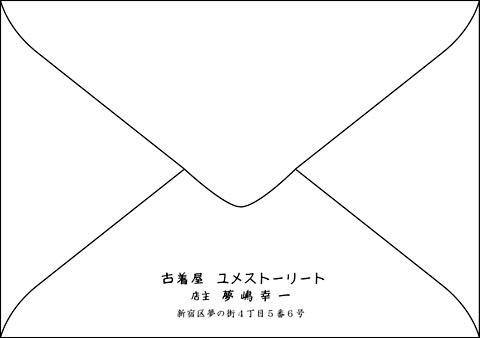 洋2封筒 横書き