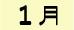 挨拶状印刷・案内状印刷の時候・季節の挨拶文【1月】