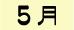 挨拶状印刷・案内状印刷の時候・季節の挨拶文【5月】