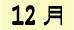 挨拶状印刷・案内状印刷の時候・季節の挨拶文【12月】