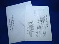単カードと洋封筒 印刷見本