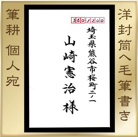 筆耕 個人宛 毛筆書き見本 MH-1