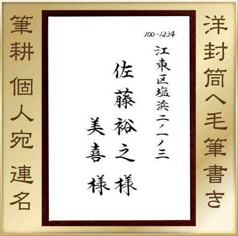 筆耕 個人宛 連名 毛筆書き見本 MH-2