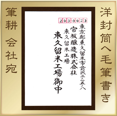 筆耕 会社宛 毛筆書き見本 MH-3