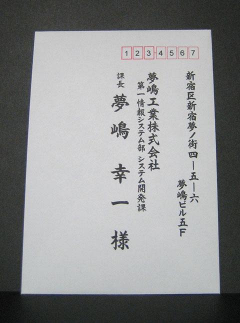 宛名印刷見本