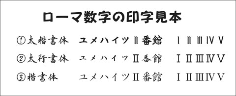 ローマ数字の印字見本