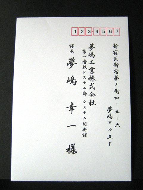 宛名印刷見本 �太行書体
