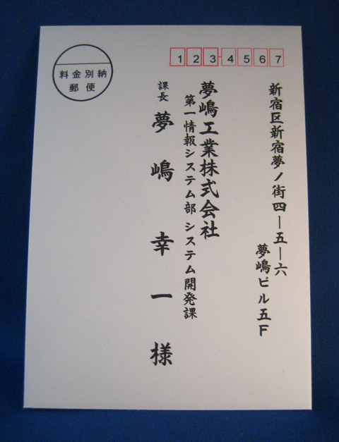 宛名印刷の料金別納マーク印刷 �太楷書体