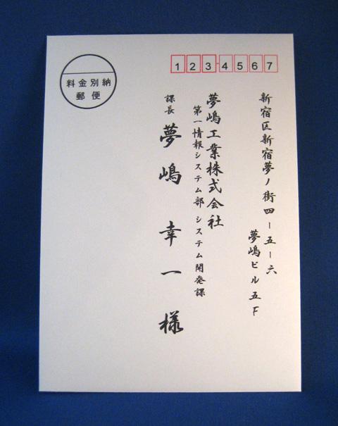宛名印刷の料金別納マーク印刷 �太行書体