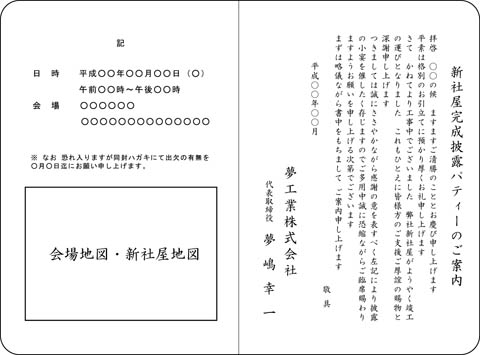 挨拶状印刷 WC-BS-19