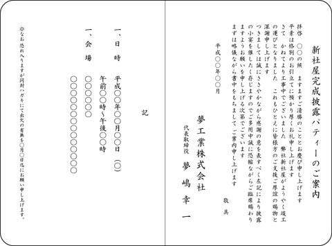 挨拶状印刷 WT-BS-19