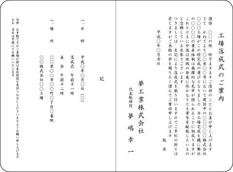 挨拶状印刷 WT-BS-23