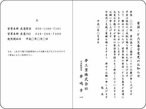 挨拶状印刷 WC-BS-26