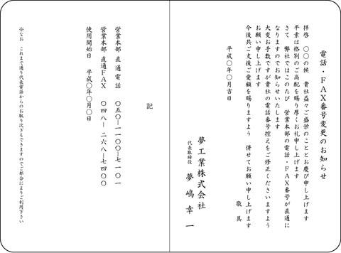 挨拶状印刷 WT-BS-26