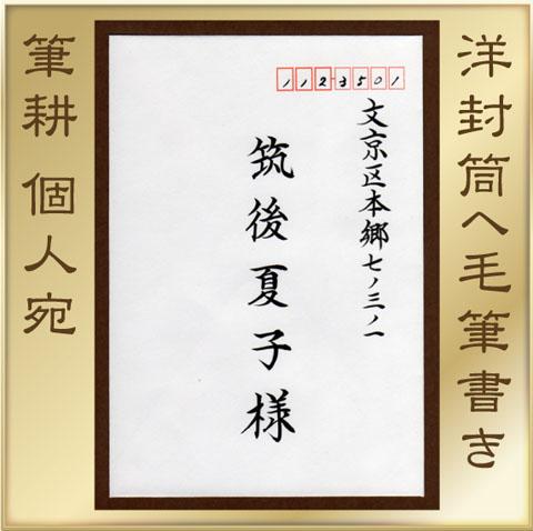 鶴宮由梨(つるみやゆり) 筆耕見本 Tm-2