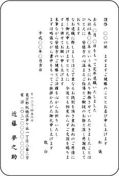 挨拶状印刷 TT-HP-2