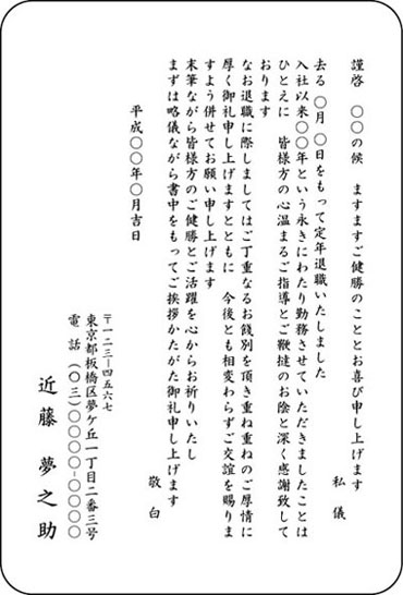 定年退職の挨拶状 単カード TT-HP-2 (大)