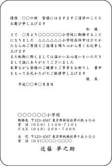 転勤の挨拶状 単カード TY-TK-1