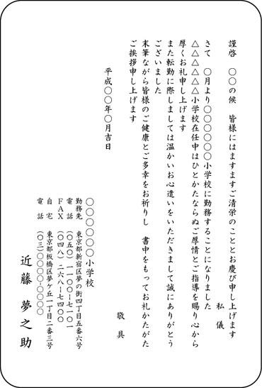 転勤の挨拶状 単カード TT-TK-1L