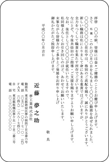 転任の挨拶状 単カード TT-HV-1L.
