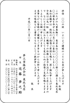 挨拶状 単カード 転任の挨拶状 TT-HV-2