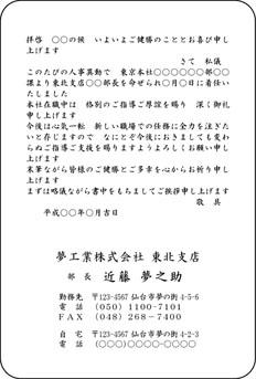 挨拶状 単カード 転任の挨拶状 TY-HV-2