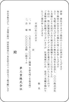 挨拶状 単カード 展示会のご案内 TT-BS-8