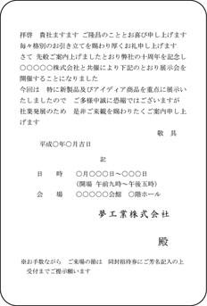 挨拶状 単カード 展示会のご案内 TY-BS-8