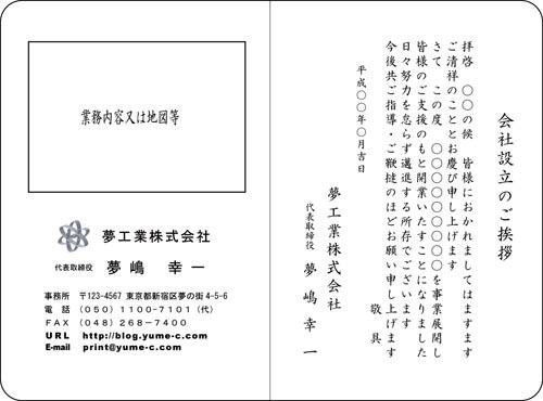 挨拶状印刷 会社設立のご挨拶 WC-BS-1L