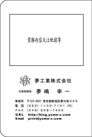 挨拶状印刷 Wカード 会社設立のご挨拶 WC-BS-1b