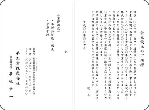 挨拶状印刷 会社設立のご挨拶(法人成り) WT-BS-27