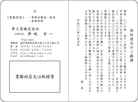 挨拶状印刷 会社設立のご挨拶(法人成り) WC-BS-27