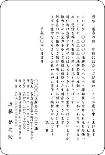 挨拶状印刷 単カード 転勤の挨拶状 TT-TK-2L