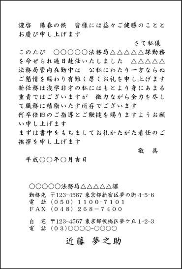 挨拶状印刷 転勤の挨拶状 HY-TK-2L