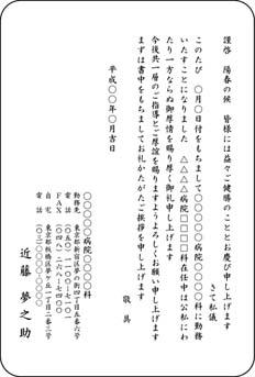 挨拶状印刷 単カード 転勤の挨拶状 TT-TK-3